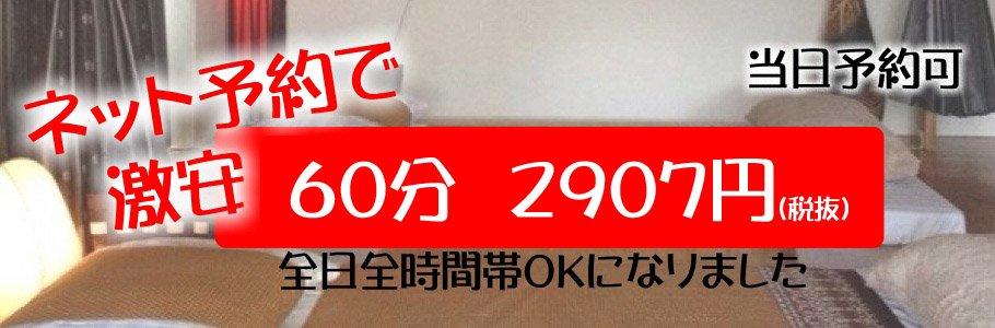 ネット予約で60分2907円(税抜)激安